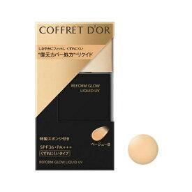 カネボウ COFFRET D'OR(コフレドール) リフォルムグロウ リクイドUV ベージュ-B