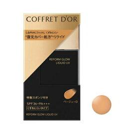 カネボウ COFFRET D'OR(コフレドール) リフォルムグロウ リクイドUV ベージュ-D
