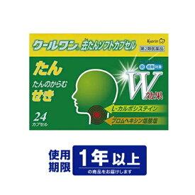【第2類医薬品】杏林製薬 クールワン去たんソフトカプセル24カプセル