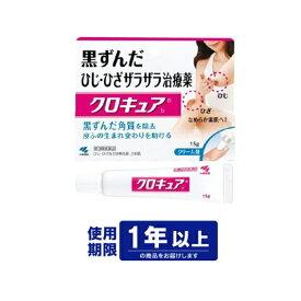 【第3類医薬品】小林製薬 クロキュアb 15g(角質除去 クロズミ)