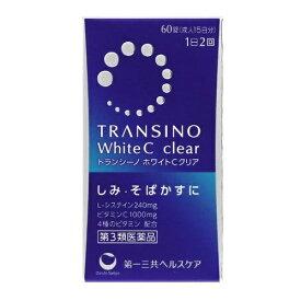 【第3類医薬品】トランシーノ ホワイトCクリア 60錠(第一三共ヘルスケア)