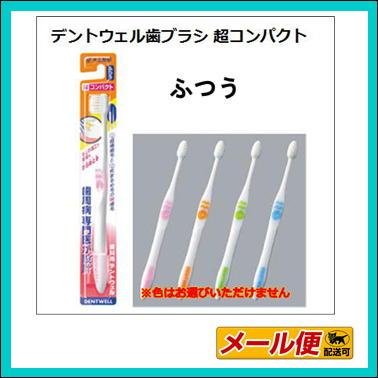 【5個までネコポス可】大正製薬 歯科用デントウェル 歯ブラシ 超コンパクト ふつう 1本
