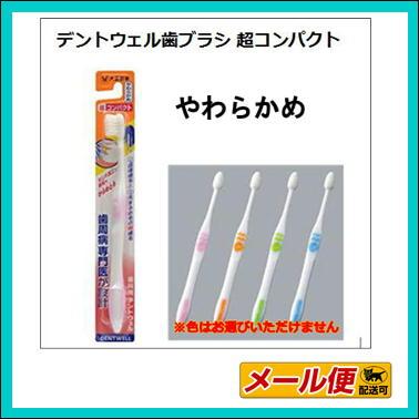 【5個までネコポス可】大正製薬 歯科用デントウェル 歯ブラシ 超コンパクト やわらかめ 1本