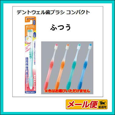 【5個までネコポス可】大正製薬 歯科用デントウェル 歯ブラシ コンパクト ふつう 1本