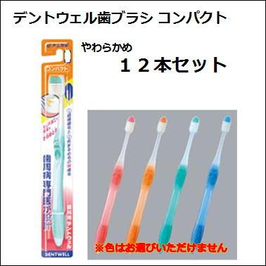 【12本セット品】大正製薬 歯科用デントウェル 歯ブラシ コンパクト やわらかめ 12本