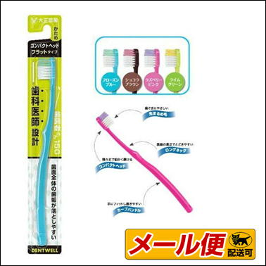 【5個までネコポス可】大正製薬 歯医者さん150 歯ブラシ フラットタイプ かため 1本