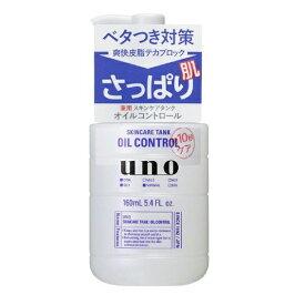 資生堂 uno(ウーノ) スキンケアタンク(さっぱり) 160mL