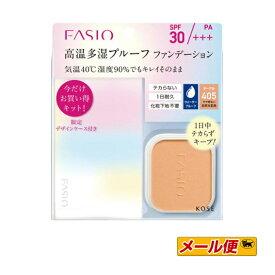 【数量限定・1個までネコポス可】コーセー FASIO(ファシオ) パワフルステイ UV ファンデーション キット オークル405