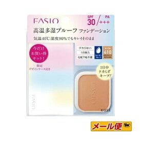 【数量限定・1個までネコポス可】コーセー FASIO(ファシオ) パワフルステイ UV ファンデーション キット オークル410