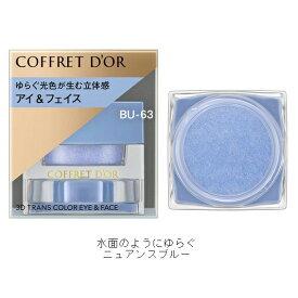 カネボウ COFFRET D'OR(コフレドール) 3Dトランスカラー アイ&フェイス BU-63 ラグーン