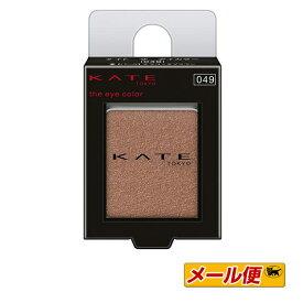 【5個までネコポス可】カネボウ ケイト(KATE) ザ アイカラー 049(パール/テラコッタブラウン)