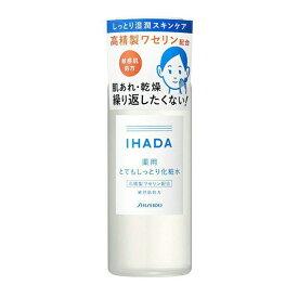 資生堂薬品 IHADA(イハダ) 薬用ローション(とてもしっとり) 敏感肌用化粧水 180mL 〈医薬部外品〉