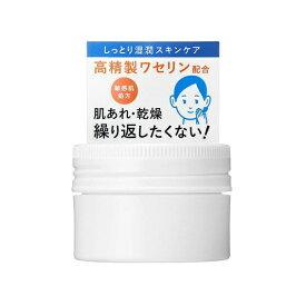 ☆資生堂薬品 IHADA(イハダ) 薬用バーム 敏感肌用バーム 20g 〈医薬部外品〉