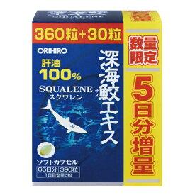 【数量限定】【送料無料】オリヒロ 深海鮫エキス徳用 増量企画品 360粒+30粒