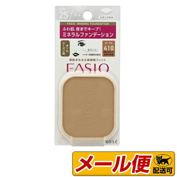 【3個までネコポス可】コーセー ファシオ(FASIO)  ミネラル ファンデーション OC410 (オークル410)〈レフィル〉