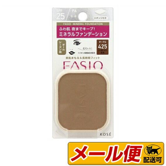 【3個までネコポス可】コーセー ファシオ(FASIO)  ミネラル ファンデーション OC425 (オークル425)〈レフィル〉