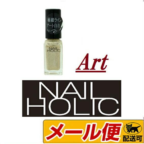 【5個までネコポス可】コーセー ネイルホリック(NAILHOLIC) アート GD083 5mL