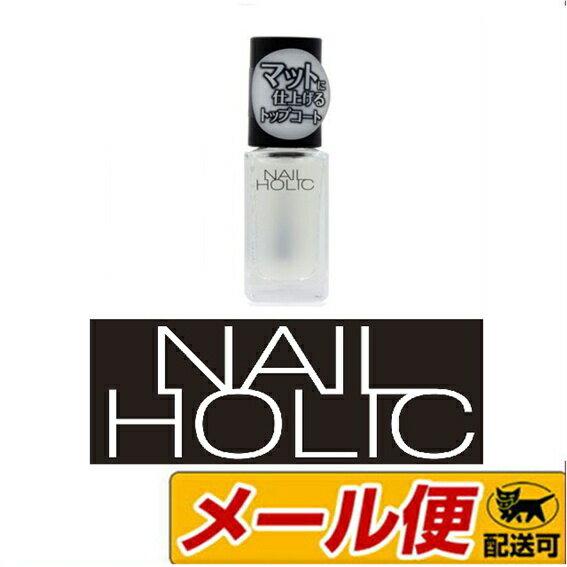【5個までネコポス可】コーセー ネイルホリック(NAILHOLIC) SP011 5mL