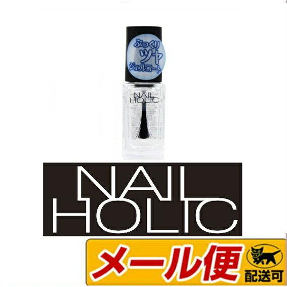 【5個までネコポス可】コーセー ネイルホリック(NAILHOLIC) SP012 5mL