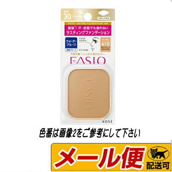 【3個までネコポス可】コーセー ファシオ(FASIO)  ラスティング ファンデーション WP OC410 (オークル410)<レフィル>