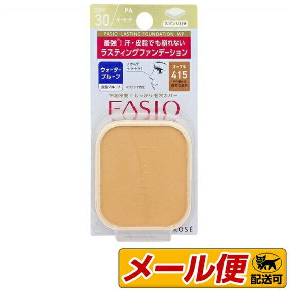【3個までネコポス可】コーセー ファシオ(FASIO)  ラスティング ファンデーション WP OC415 (オークル415)