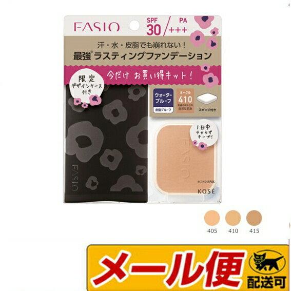 【1個までネコポス可】コーセー ファシオ(FASIO)  ラスティング ファンデーション WP キット OC410 (オークル410)