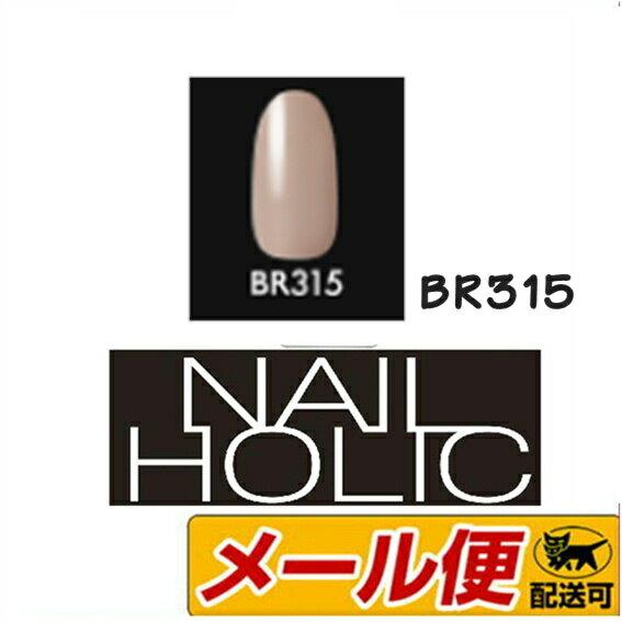 【5個までネコポス可】コーセー ネイルホリック(NAILHOLIC) BR315 5mL