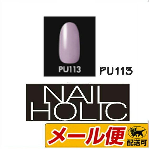 【5個までネコポス可】コーセー ネイルホリック(NAILHOLIC) PU113 5mL