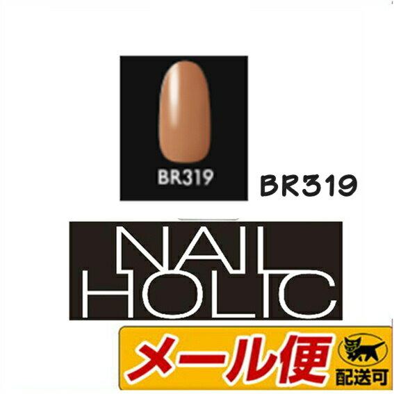 【5個までネコポス可】コーセー ネイルホリック(NAILHOLIC) BR319 5mL