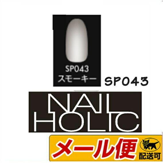 【5個までネコポス可】コーセー ネイルホリック(NAILHOLIC) SP043 5mL  (トップコート)