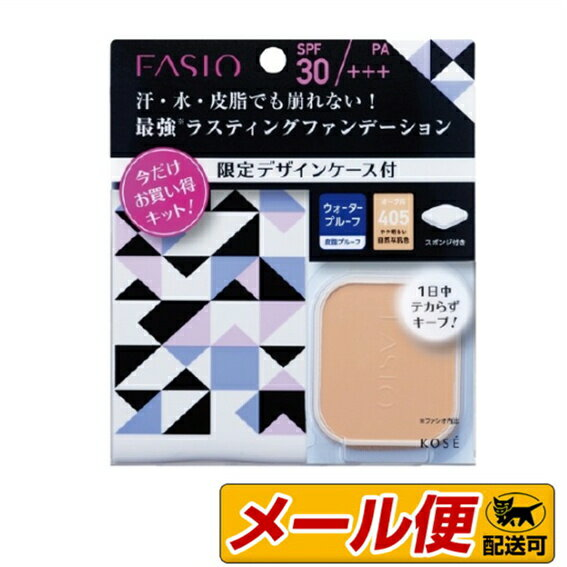 【1個までネコポス可】【限定品】コーセー ファシオ(FASIO) ラスティング ファンデーションWPキット3 OC405(オークル405)