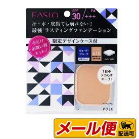 【1個までネコポス可】【限定品】コーセー ファシオ(FASIO) ラスティング ファンデーションWPキット3 OC410(オークル410)