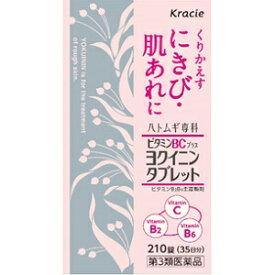 【クラシエ】 ヨクイノーゲンBC錠 210錠 【第3類医薬品】