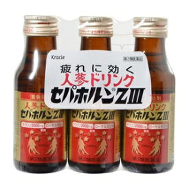 【クラシエ】 セパホルンZIII 100mL×3本入 【第3類医薬品】