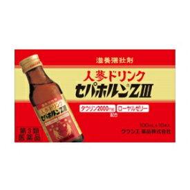 【クラシエ】 セパホルンZIII 100mL×10本入 【第3類医薬品】