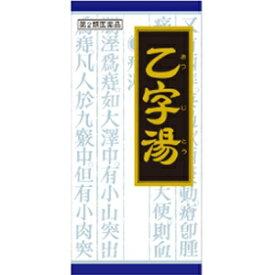 【クラシエ】 「クラシエ」漢方 乙字湯エキス顆粒 45包 【第2類医薬品】