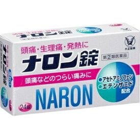 【大正製薬】 ナロン錠 24錠 【第(2)類医薬品】