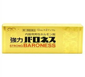 【第1類医薬品】【日新製薬】強力バロネス 10mlx2アンプル