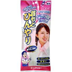 【ケンユー】 ネックールW II ピンク 1個入 【日用品】