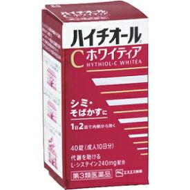 【エスエス製薬】 ハイチオールC ホワイティア 40錠 【第3類医薬品】