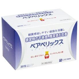 【エスエス製薬】 ベアベリックス 30包 【第2類医薬品】