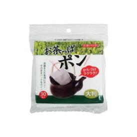 【コットン・ラボ】 お茶っぱポン 大判 30枚入 【日用品】