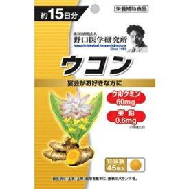【明治薬品】 野口医学研究所 ウコン 45粒 【健康食品】
