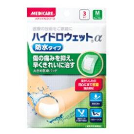 【森下仁丹】 メディケア ハイドロウェットα防水 Mサイズ 3枚入 【衛生用品】