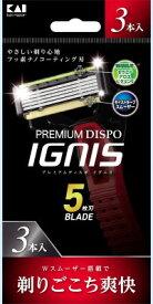 【貝印】 PREMIUM DISPO IGNIS 5枚刃 3本入 【化粧品】