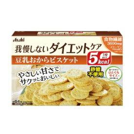【アサヒ】 リセットボディ 豆乳おからビスケット 22g×4袋入 【健康食品】
