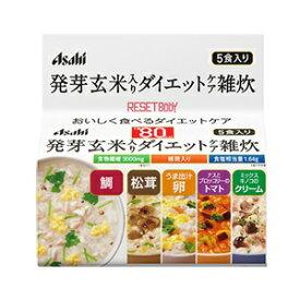 【アサヒ】 リセットボディ 発芽玄米入りダイエットケア雑炊 5食入 【健康食品】