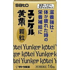 【佐藤製薬】 ユンケル黄帝 顆粒 16包 【第3類医薬品】
