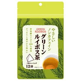 【リブ・ラボラトリーズ】 やさしいノンカフェイン グリーンルイボス茶 1.5g×12袋入 【健康食品】