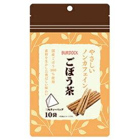 【リブ・ラボラトリーズ】 やさしいノンカフェイン ごぼう茶 1.5g×10袋入 【健康食品】